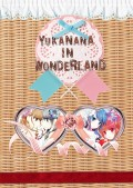 YUKANANA in WONDERLAND