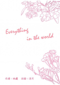[全職高手/于遠]Everything in the world
