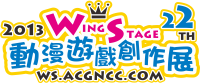 《WS22》Wing Stage動漫遊戲創作展22