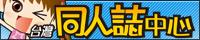 台灣同人誌中心