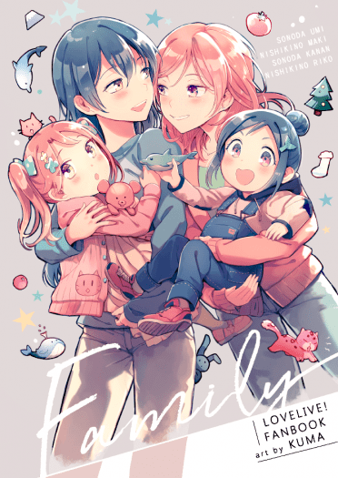 LoveLive!百合親子本《Family》