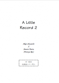 赤安《A Little Record 2》