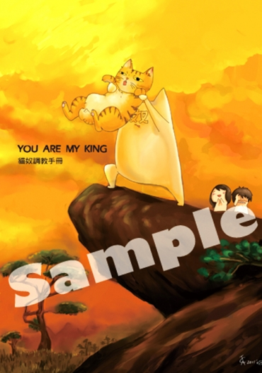 YOU ARE MY KING-貓奴調教手冊