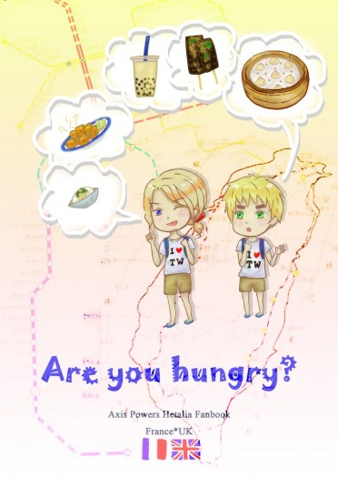 【APH】法英合本《Are you hungry? 》