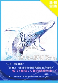 海裡的大天使  sleep under the sea