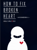 【UNDERTALE】HOW TO FIX BROKEN HEART