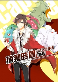 【販售中】Capture Time-捕獲時間