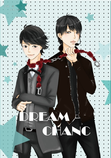 DREAM CHANC