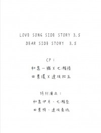 LOVE SONG/DEAR 後話小料