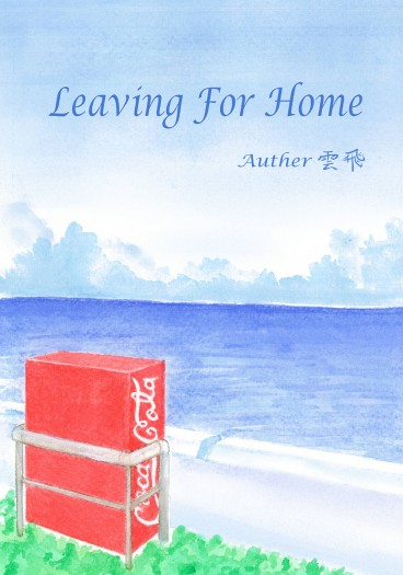 《Leaving For Home》千萬千小說本