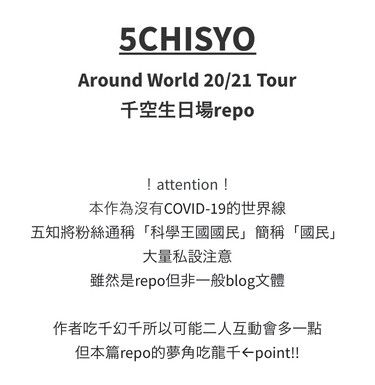 5CHISYO Around World 20/21 Tour:千空生日場repo