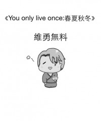 You only live once:春夏秋冬