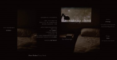 [鐵蟲] wake up alone