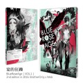 [原創]BlueRoseAge[VOL.1]-宴的狂躁