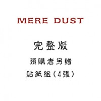 Mere Dust