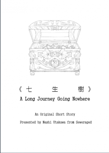 【CWT49原創小料】《七生樹:A Long Journey Going Nowhere》