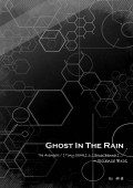 【AVG/科學組】Ghost In The Rain
