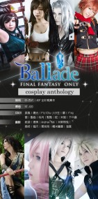 代理【FINAL FANTASY ONLY:Ballade】COSPLAY大會合本