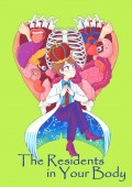 <The Residents in Your body>器官擬人畫冊