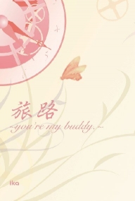旅路~you're my buddy.~