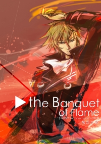 熾烈之宴 ‧ the Banquet of Flame