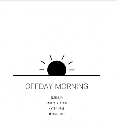 《OFFDAY MORNING》