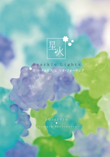 Sparkle Lights 星火