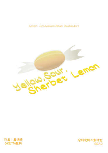 【哈利波特|GGAD】Yellow, Sour, Sherbet Lemon