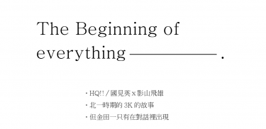 HQ!!/國影/The beginning of everything
