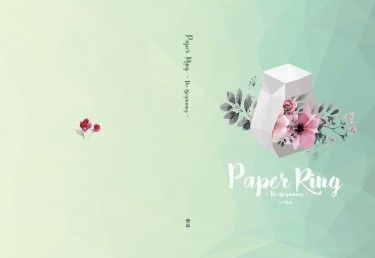 Paper Ring - The Beginning