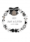 【HQ!!/山月無料】Just A Little