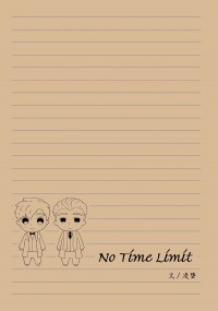 【家長組】《No Time Limit》