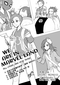 【MCU - 蜘蛛人】WE ARE IN MARVEL LAND (無料短篇)