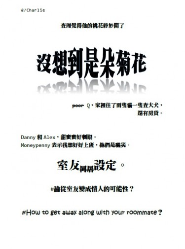 KSM+007+LondonSpy混同本【How to get away with your roommate?】
