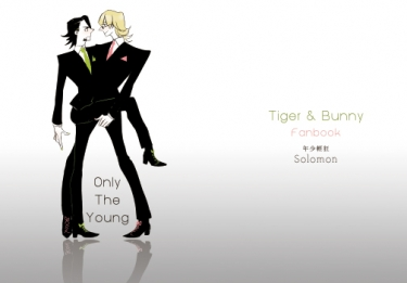 年少輕狂Only the young