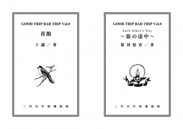 GOOD TRIP BAD TRIP Vol.0