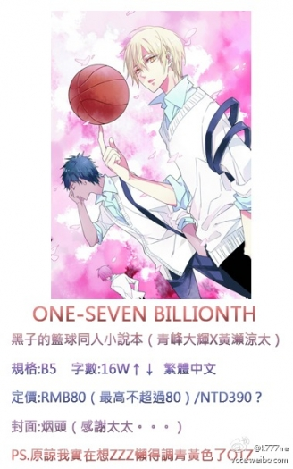 ONE-SEVEN BILLIONTH