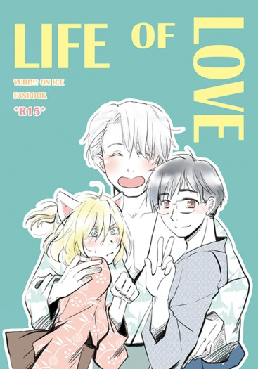 LIFE of LOVE ~Yuri on ICE本~