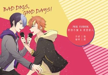 《BAD DOGS, GOOD DAYS!》