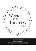 維勇無料【Where the lights are】