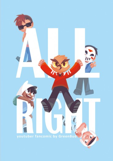 ALL RIGHT (BBS漫畫本)