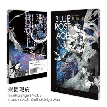 [原創]BlueRoseAge[VOL.3]-樂園瑕疵