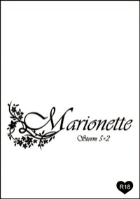 ARS JS同人小説《Marionette》(準備号)