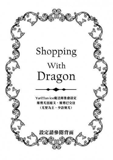 維勇無料【Shopping With Dragon】