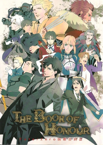 (FATE/ZERO同人本)THE BOOK OF HONOUR