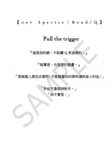 007 Spectre【Pull the trigger】 00Q