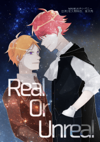 Real Or Unreal【A3!天咲天】