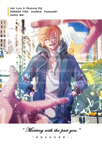 BANANA FISH-A英A無差《Meeting with the past you.》
