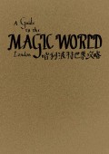 A Guide to the Magic World London 哈利波特世界攻略