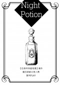 維勇無料【Night Potion】